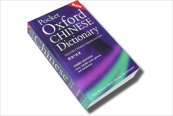 pocket oxford english dictionary1