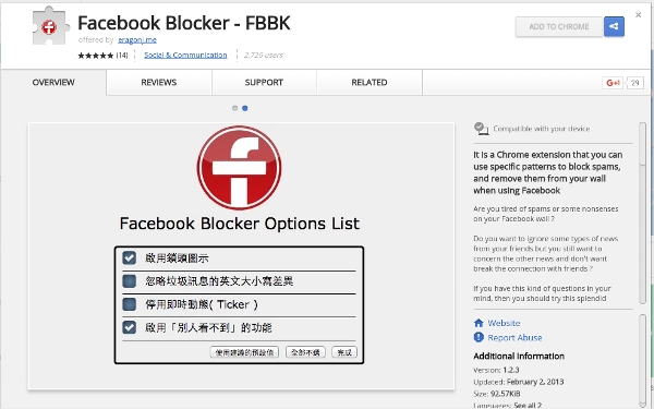 facebook blocker fbbk