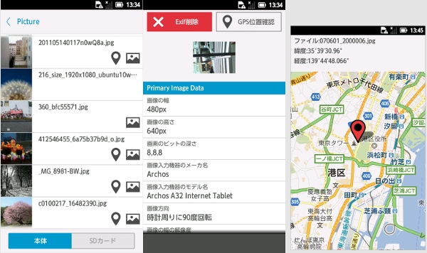 exif viewer for android