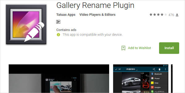 gallery rename plugin for android