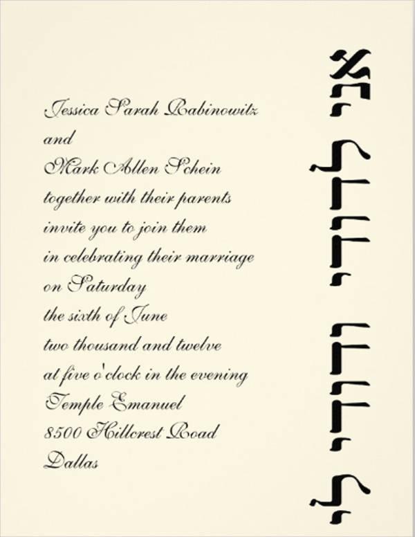 jewish hebrew wedding invitation