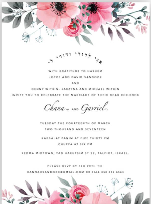 printable jewish wedding invitation